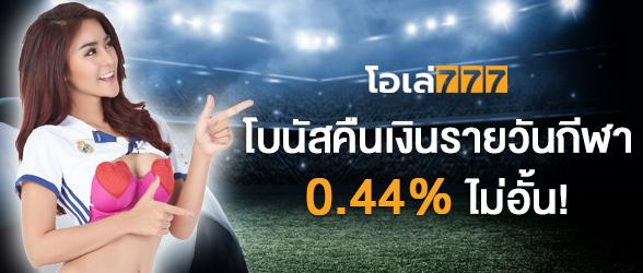 โบนัสคืนเงินกีฬา 0.44% ไม่จำกัด! ไม่อั้น