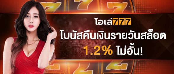 โบนัสคืนเงินรายวัน Slot สล็อต 1.2% ไม่จำกัด
