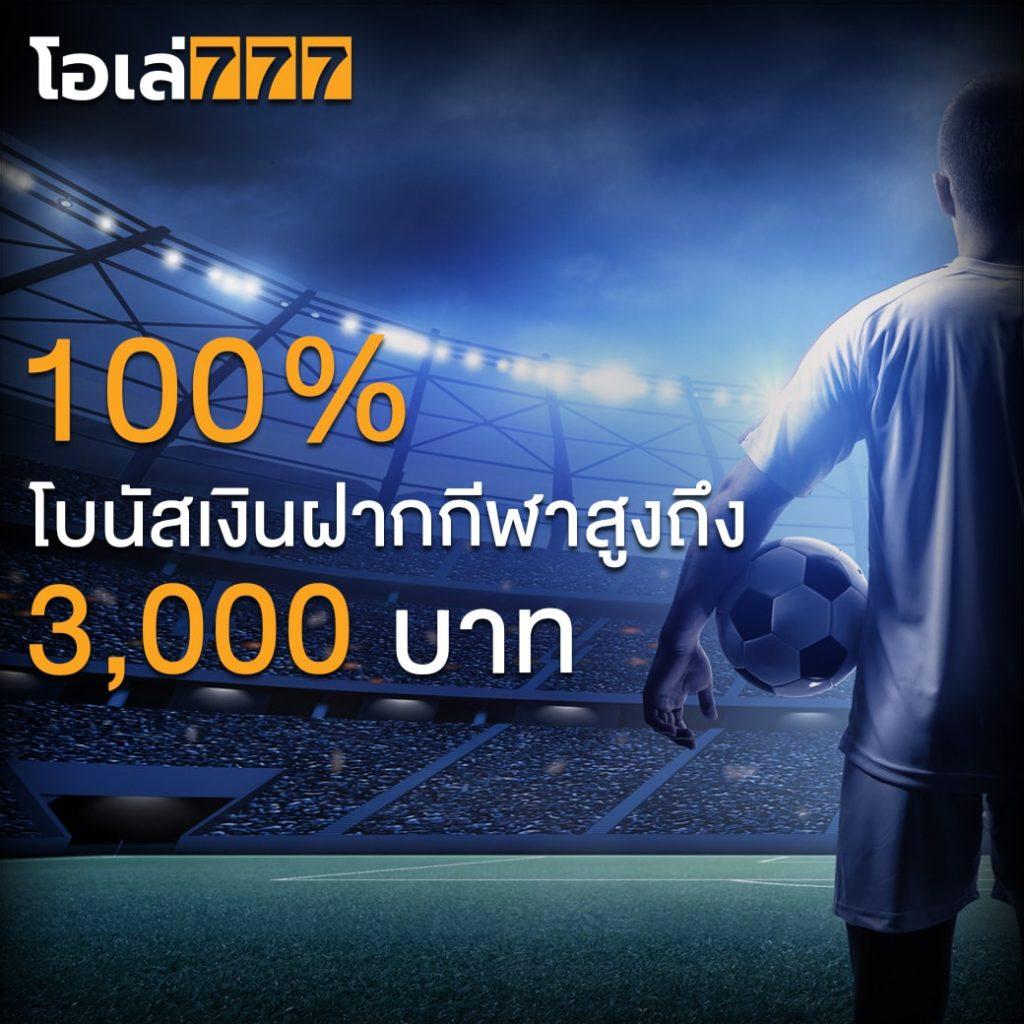 โบนัส 100% ฝากเงินครั้งต่อไป กีฬา ที่ ole777
