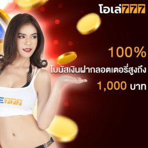 โบนัส Lottery OLE777 1000 บาท