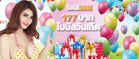 OLE777 โปรโมชั่น วันเกิด แจก 177 บาท โบนัสสุขสันต์วันเกิด – ทุกผลิตภัณฑ์