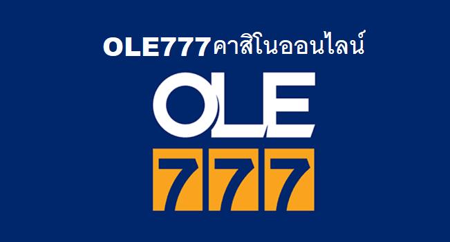 OLE777 คาสิโนออนไลน์