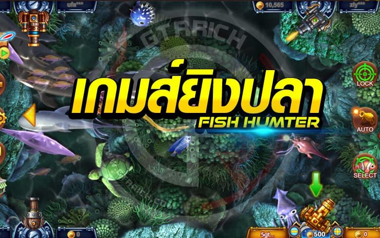 เกมส์ยิงปลาออนไลน์ fish hunter
