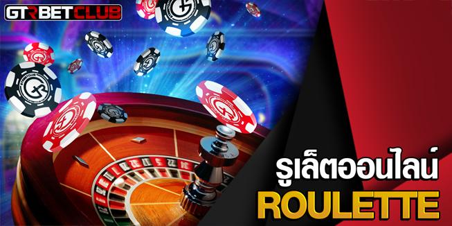 Gclub เกมรูเล็ตออนไลน์ Roulette Online โอกาสได้เงิน 90% ง่ายๆ