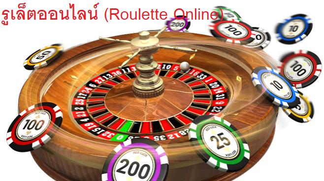 เล่น รูเล็ตออนไลน์ (Roulette Online)