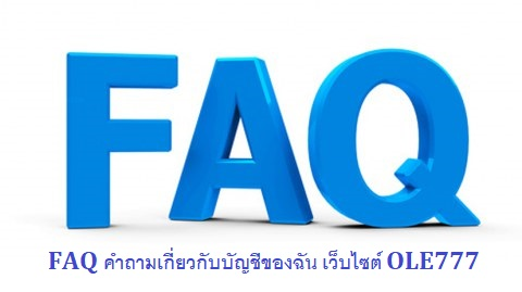 FAQ คำถามที่พบบ่อยของ OLE777 เกี่ยวกับการพนันออนไลน์