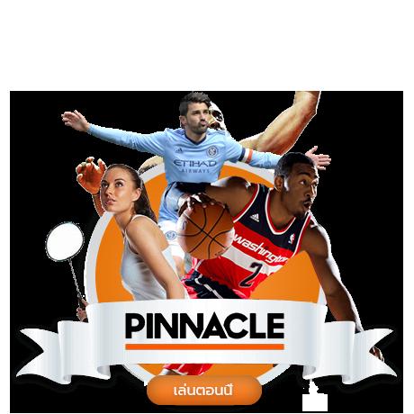 เว็บไซต์พนันกีฬา พันธมิตร Ole77 pinnacle