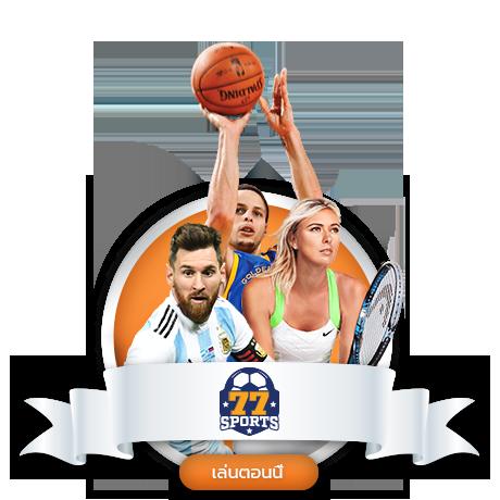 เว็บไซต์พนันกีฬา ole กีฬา 77sports