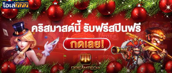 free spin ole77 slot Merry Xmas 2020